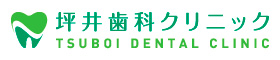 坪井歯科クリニック | 広島県大竹市の歯科医院